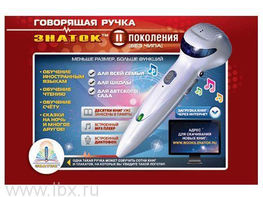 Ручка электронная говорящая 2-го поколения, Знаток