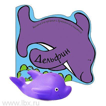 Книжка для купания Дельфин, Мозаика-Синтез
