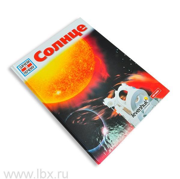 Солнце. Детская энциклопедия Levenhuk (Левенгук)
