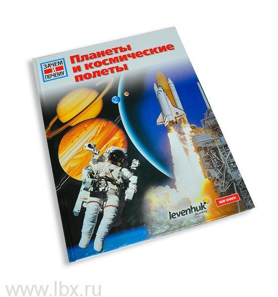 Планеты и космические полеты. Детская энциклопедия Levenhuk (Левенгук)