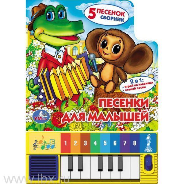 Книга-пианино `Песенки для малышей`, Умка