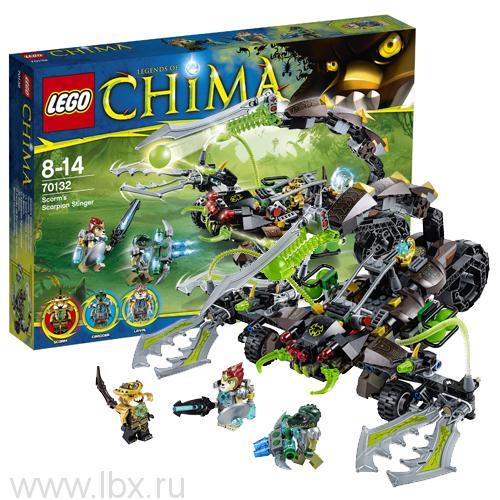 Жалящая машина скорпиона Скорма Lego Legends of Chima (Лего Легенды Чимы)