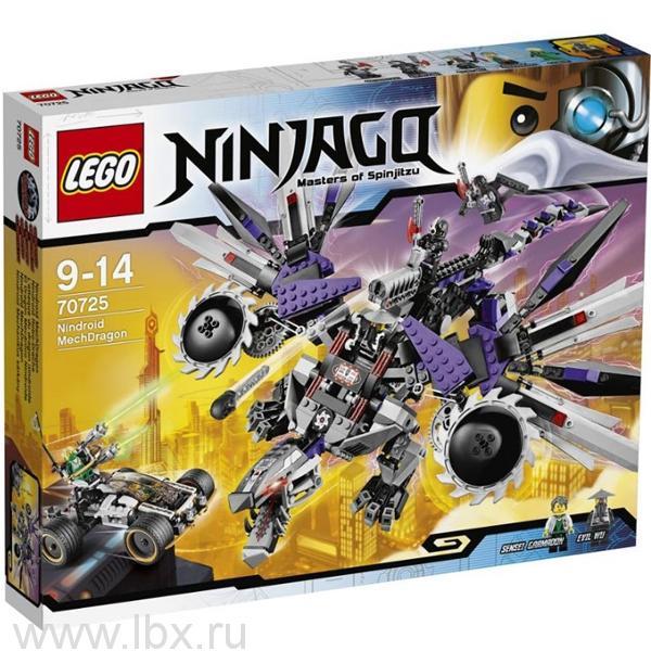 Дракон-ниндроид Lego Ninjago (Лего Ниндзяго)