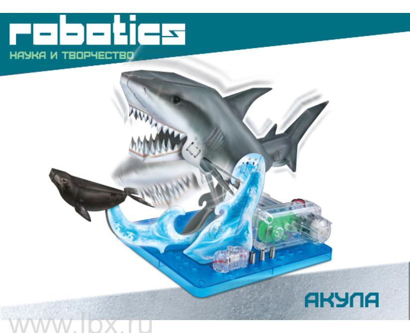 Научный опыт `Акула`, Amazing Toys Ltd