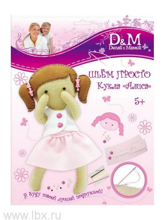 Набор шьём куклу Алиса, Docha&Mama (Доча&Мама)