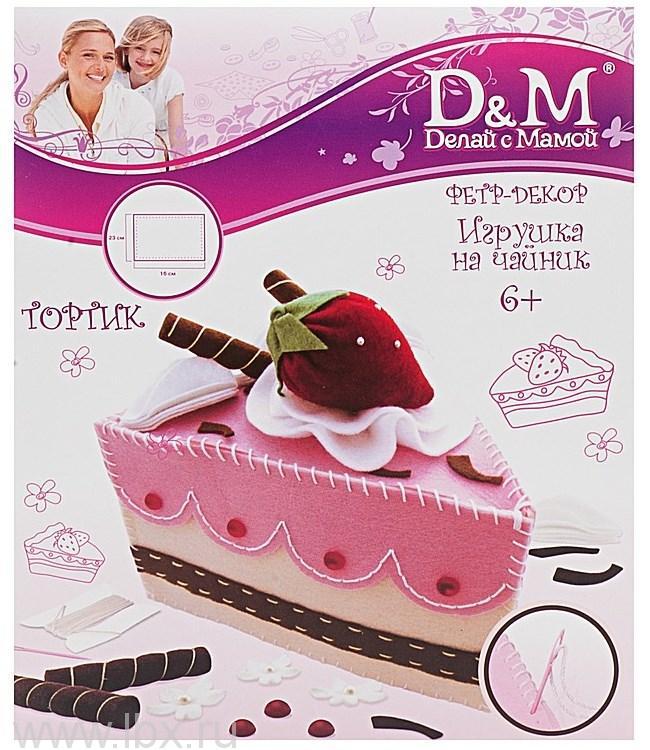 Набор шьем игрушку Тортик на чайник Docha&Mama (Доча&Мама)