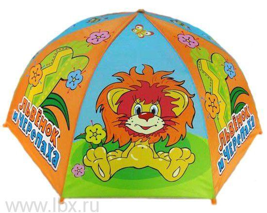Зонт детский Львенок и Черепаха, Играем вместе