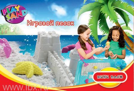 Набор Игровой песок Мини пляж Play Sand (Плей Санд)