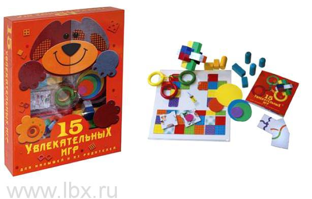 Набор `15 увлекательных игр для малышей и их родителей`, Новый формат