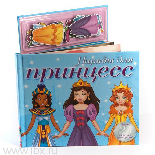 Магнитная книжка `Наряды для принцесс`, Новый формат