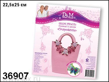 Набор Шьем сумочку `Очарование`, Docha&Mama (Доча&Мама)
