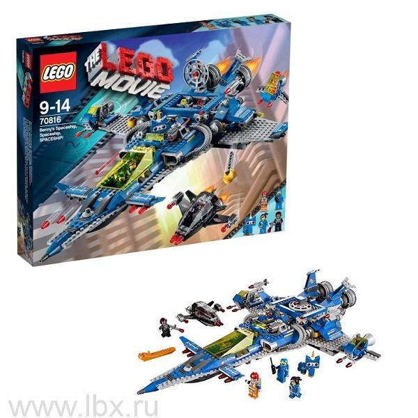 Космический корабль Бенни Lego Movie (Лего Фильм)