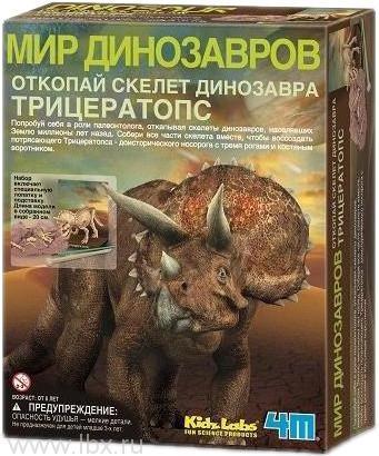 Скелет Трицератопса 4M