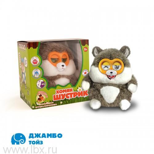 Хомячок  Jumbo Toys (Джамбо Тойз)