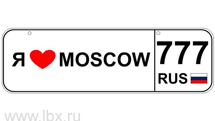 Номер для детского транспорта `Я люблю Москву` регион Москва, Baby nomer (Бэби номер)