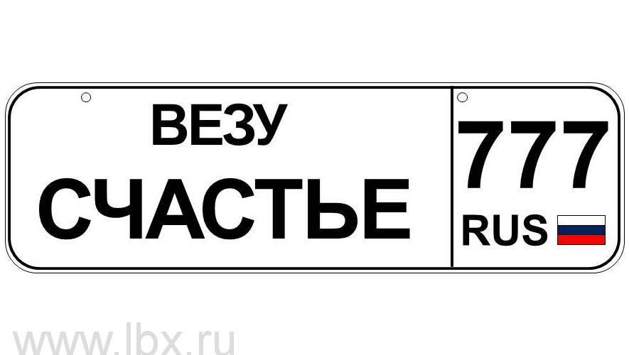Номер для детского транспорта `Везу Счастье` регион Москва, Baby nomer (Бэби номер)