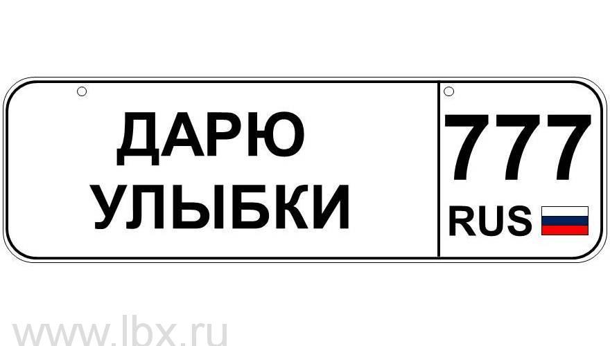 Номер для детского транспорта `Дарю улыбки` регион Москва, Baby nomer (Бэби номер)