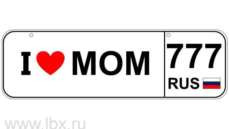 Номер для детского транспорта `Я люблю маму` регион Москва, Baby nomer (Бэби номер)
