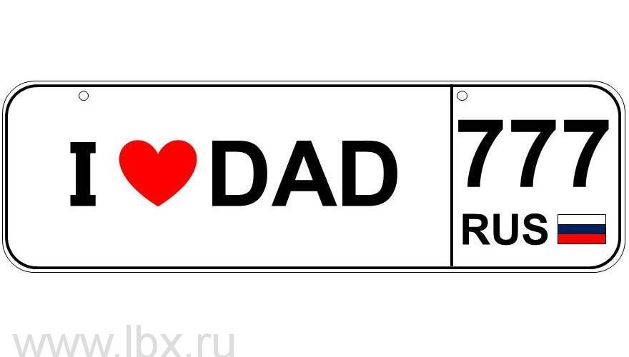 Номер для детского транспорта `Я люблю папу` регион Москва, Baby nomer (Бэби номер)