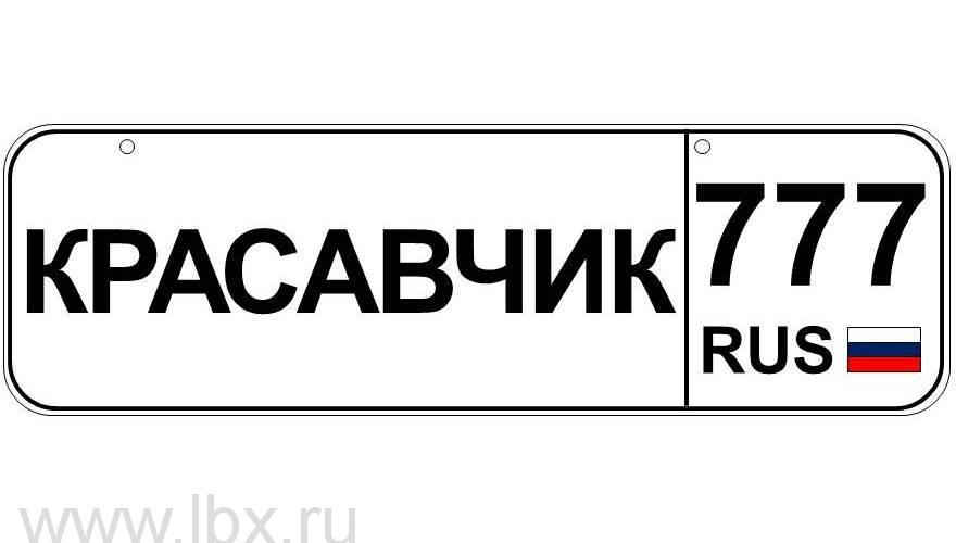 Номер для детского транспорта `Красавчик` регион Москва, Baby nomer (Бэби номер)