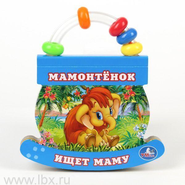 Книжка-игрушка с ручкой-погремушкой `Мамонтенок ищет маму`, Умка