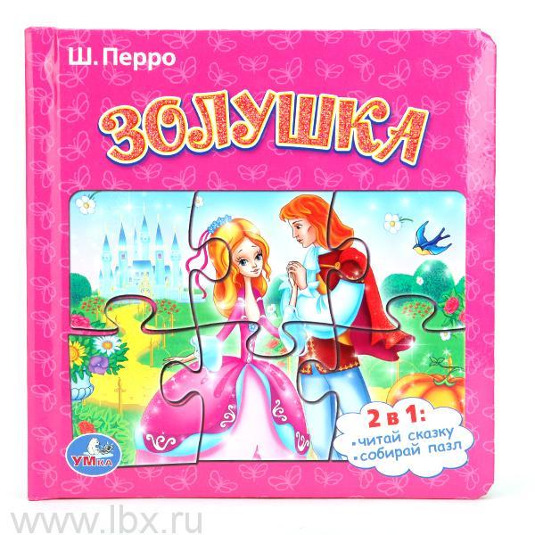 Книжка-игрушка с пазлами `Золушка`, Умка