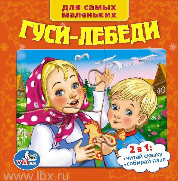 Книжка-игрушка с пазлами `Гуси-лебеди`, Умка