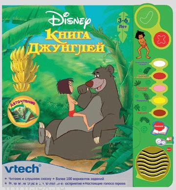 Обучающая сказка `Книга джунглей` VTech