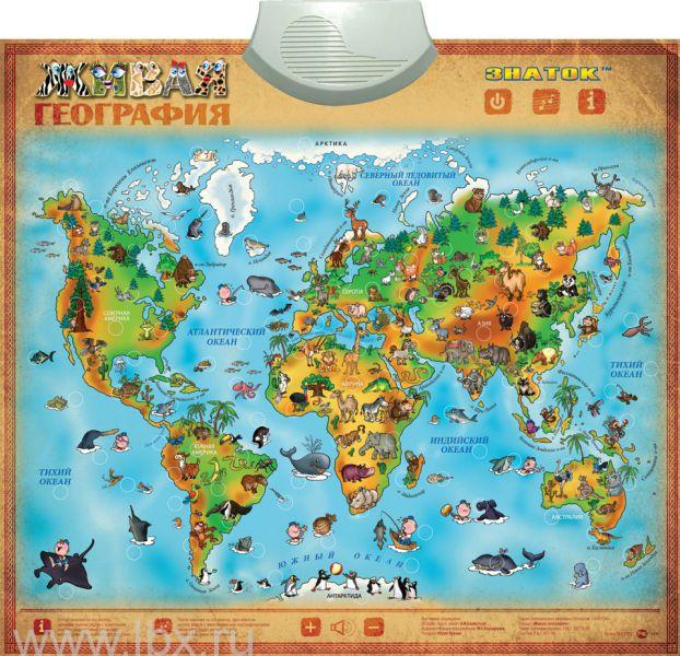 Электронный звуковой плакат  ЗНАТОК `Живая География`