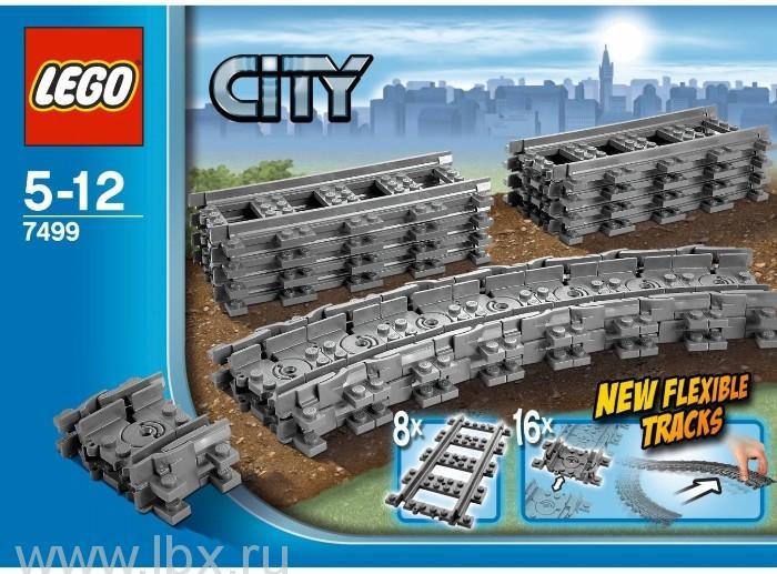 Гибкие пути Lego City (Лего Город)