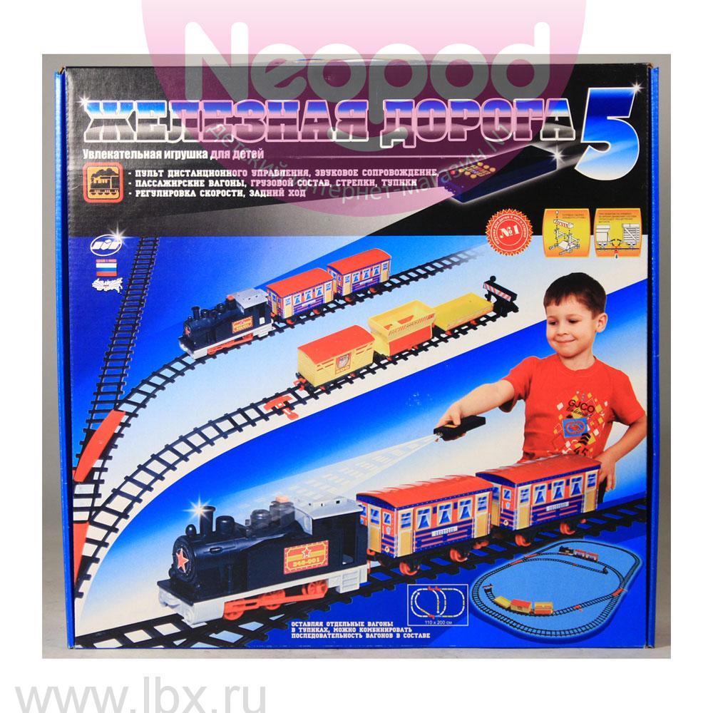 Настольная игра `Детская железная дорога-5`, Sport Toys (Спорт Тойз)