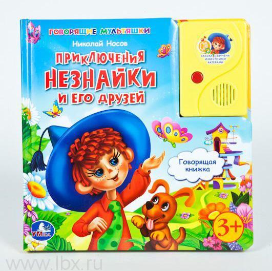 Говорящая книга в пухлой обложке с аудиосказкой `Приключения Незнайки и его друзей`, Умка