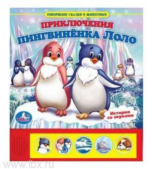 Озвученная книга `Приключения пингвиненка Лоло`, Умка