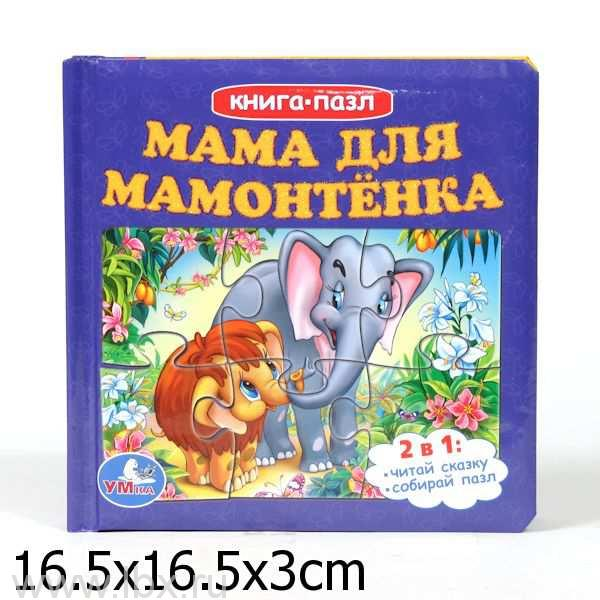 Книга с пазлами `Мама для мамонтенка`, Умка