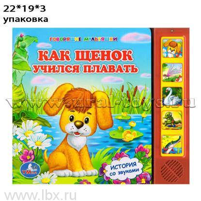 Озвученная книга `Как щенок учился плавать`, Умка