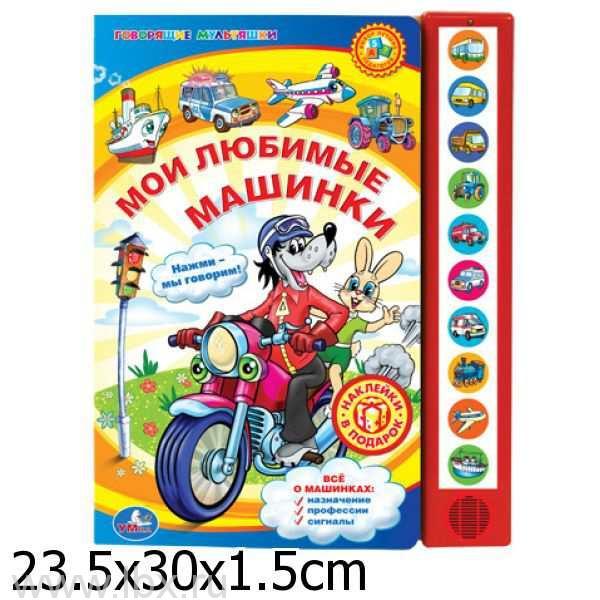Озвученная книга `Мои любимые машинки`, Умка