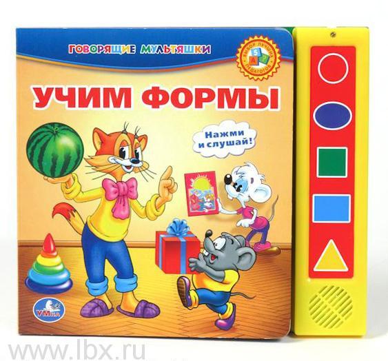 Озвученная книга `Учим формы`, Леопольд, Умка