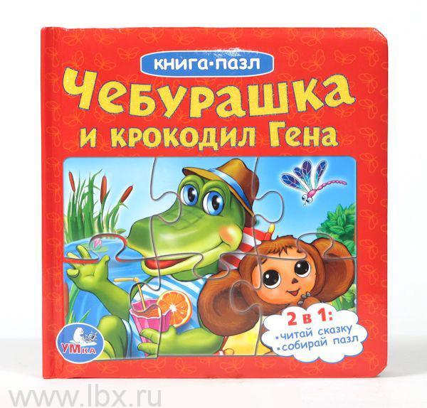 Книга с 6 пазлами на странице `Чебурашка и крокодил Гена`, Умка