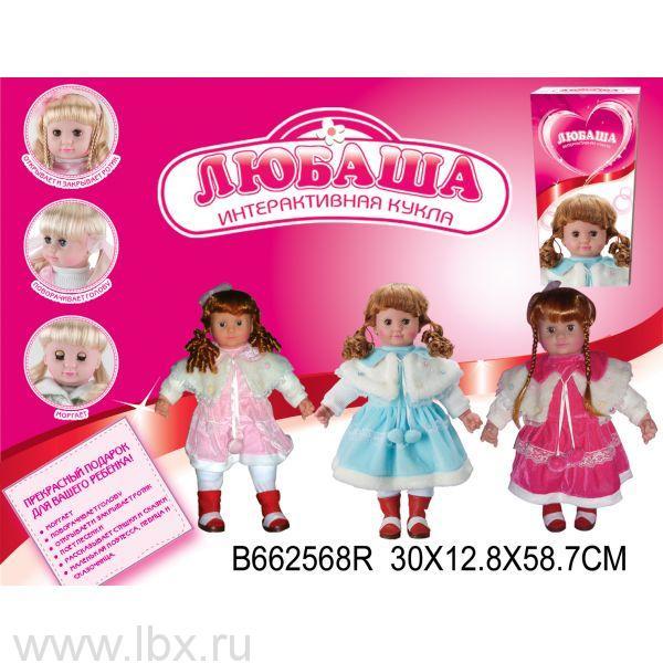 Интерактивная кукла Любаша