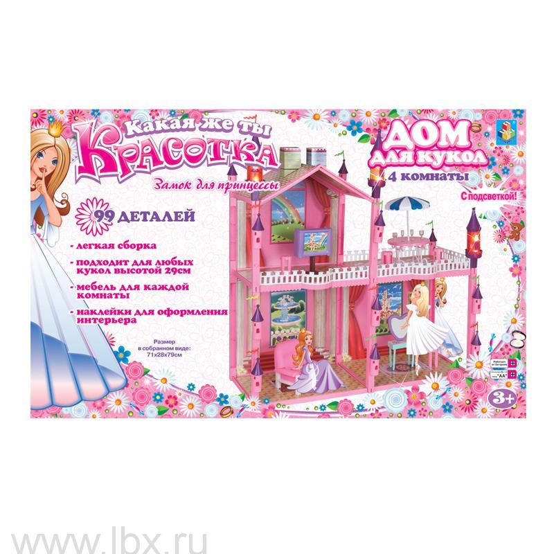 Замок для кукол с мебелью, 1 Toy (Ван Той)